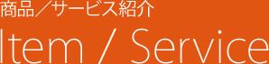 商品/サービス紹介